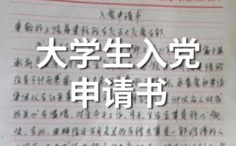 2012入党申请书范文