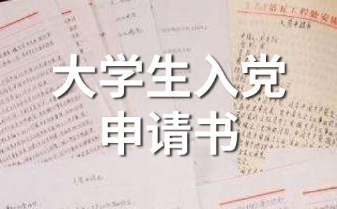 大学生入党申请书范文2012