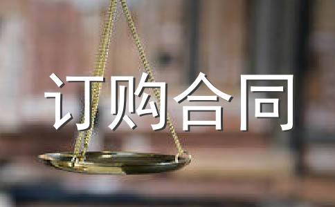 龙游县太空白莲种植订购合同