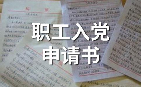 入党申请书2015范文
