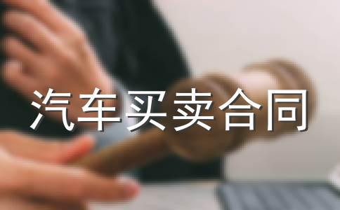 江苏省汽车买卖合同