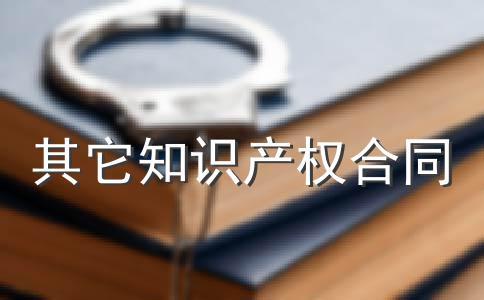 知识产权(IPR)保护框架协议