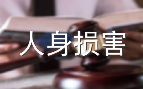 重庆人身损害赔偿项目