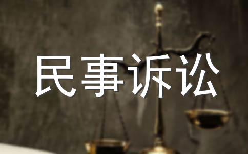 东莞长安厦边威英运动器材制品厂诉被告佛山市顺德区北滘镇广鑫高尔夫用品有限公司侵犯专利权纠纷一案