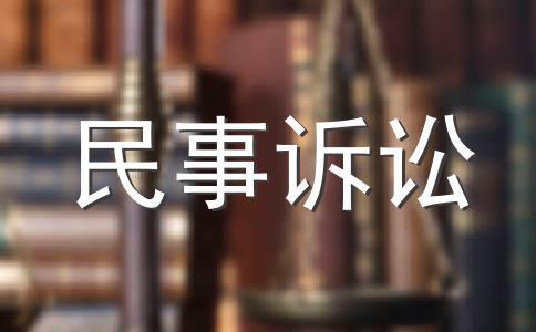 何明、唐蓉与重庆协信控股有限公司商品房预售纠纷再审一案