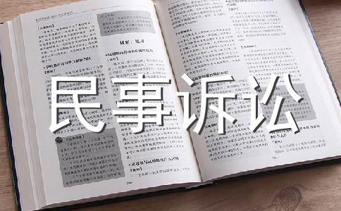 三水华力饮料食品有限公司与广东加多宝饮料食品有限公司知名商品装潢侵权纠纷上诉案