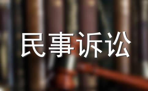 民事裁定书(诉讼财产保全用)