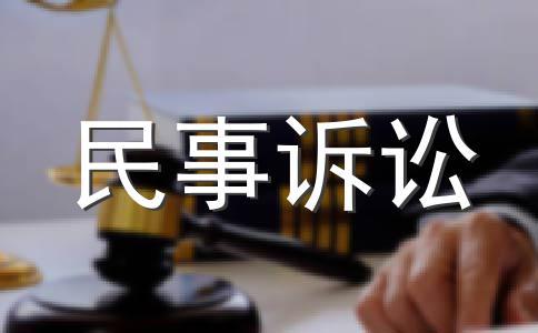 重庆中建工程公司与宋永红商品房预售合同纠纷上诉一案