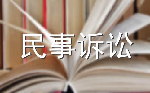 合同纠纷答辩状(民事一审)