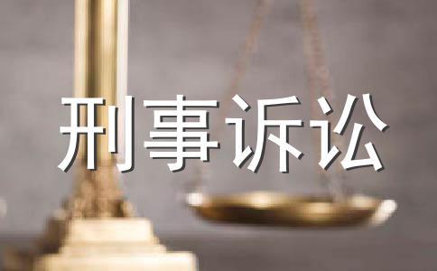 人民检察院报送(移送)案件意见书