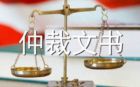 工商行政管理局经济合同仲裁委员会鉴定委托书