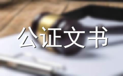 企业承包经营合同公证书
