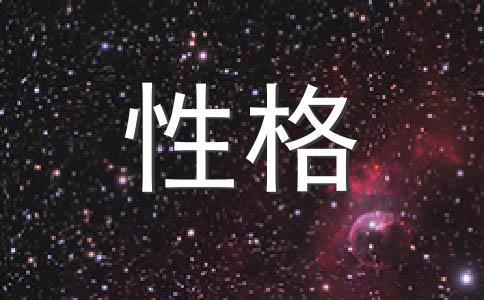 邓家佳清空微博,什么星座容易冲动?