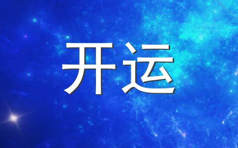 2月23日生日命运,二月二十三日是什么星座?