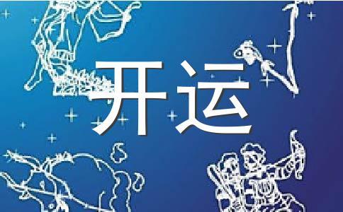 狂月每日星座运势【2013年02月28日】