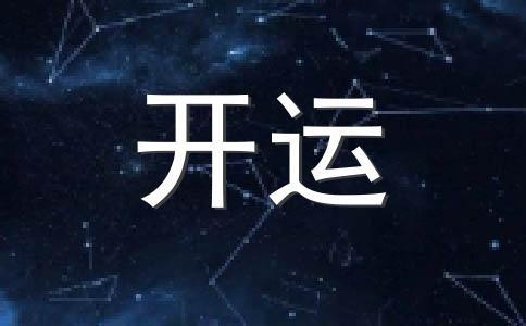 白羊座本周爱情吉日吉时13.10.14—13.10.19