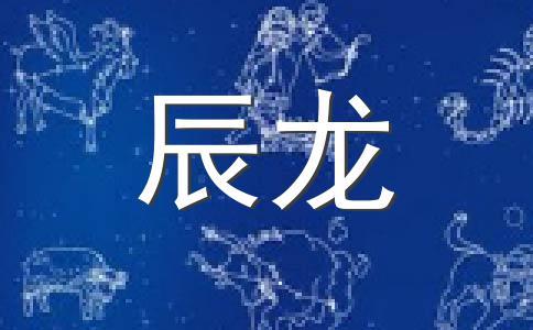 生肖龙2012龙年财运