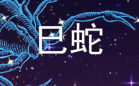 生肖蛇九月运势晴雨表