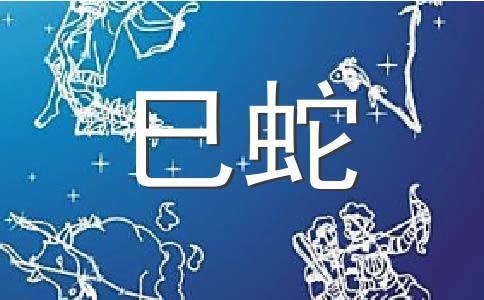 2016年生肖蛇求子指南
