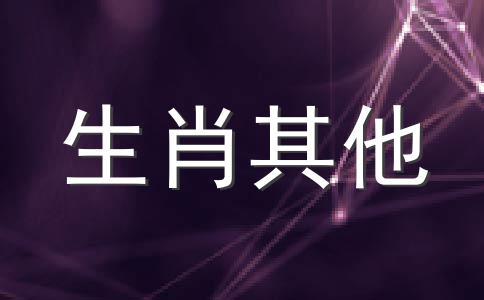 2013年03月21日生肖运势播报