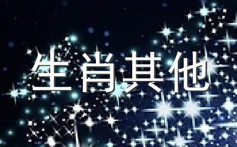2013年桃花旺尽的生肖