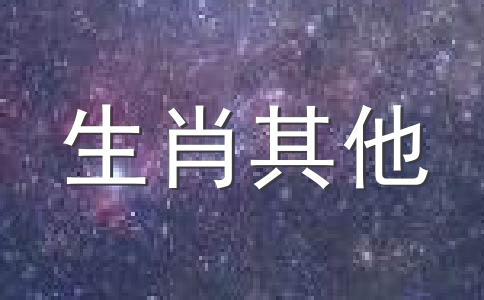 2012辰龙年12属相的运势有何亮点-猪
