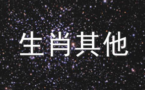 2012立春节气紫微天运解析