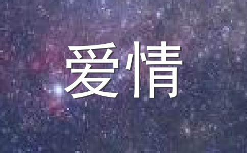 七夕爱的表白成功率有多高