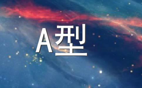 """A型血的""""韩式瘦身法"""""""